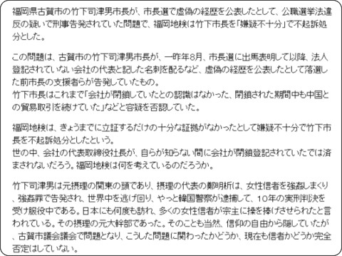 http://n-seikei.jp/2012/11/post-12667.html
