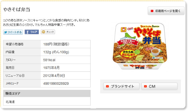 http://www.maruchan.co.jp/products/search/42.html