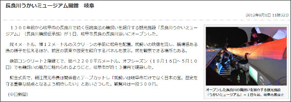 http://www.chunichi.co.jp/s/article/2012080190112934.html