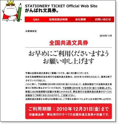http://www.bungu-ken.co.jp/