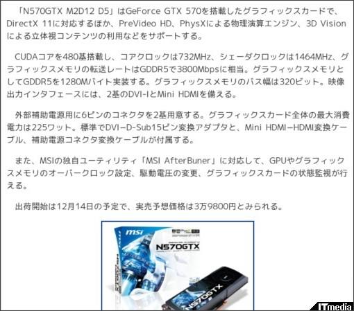 http://plusd.itmedia.co.jp/pcuser/articles/1012/08/news115.html