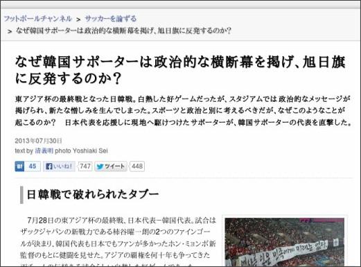 http://www.footballchannel.jp/2013/07/30/post7825/