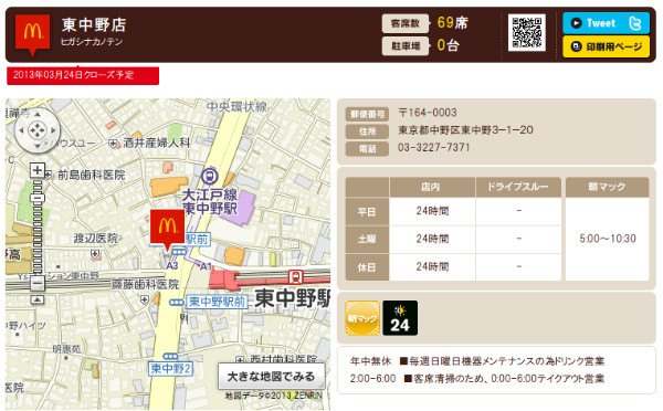 http://www.mcdonalds.co.jp/shop/map/map.php?strcode=13522