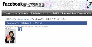 http://facebook-guide.jp/archives/2327.html