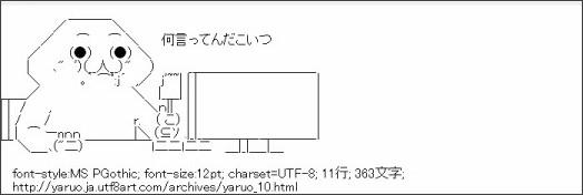 http://yaruo.ja.utf8art.com/arc/yaruo_10.html