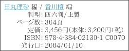 https://www.sanshusha.co.jp/np/details.do?goods_id=643