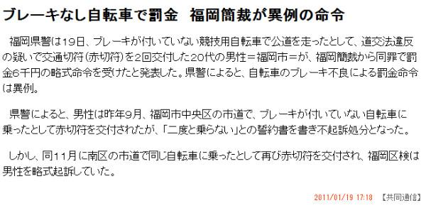 http://www.47news.jp/CN/201101/CN2011011901000662.html