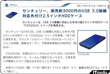 http://plusd.itmedia.co.jp/pcuser/articles/1101/12/news077.html