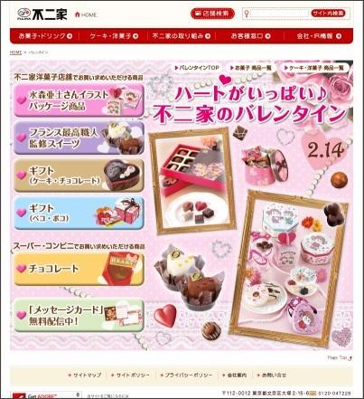 http://www.fujiya-peko.co.jp/valentine/