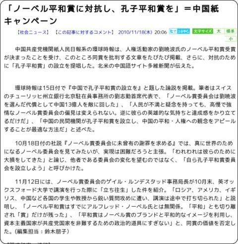 http://news.searchina.ne.jp/disp.cgi?y=2010&d=1118&f=national_1118_143.shtml