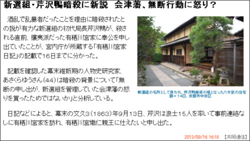 http://www.47news.jp/CN/201309/CN2013091601001753.html
