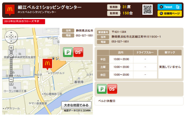 http://www.mcdonalds.co.jp/shop/map/map.php?strcode=22584
