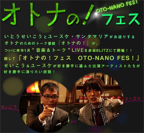 http://www.tbs.co.jp/otonano/event/