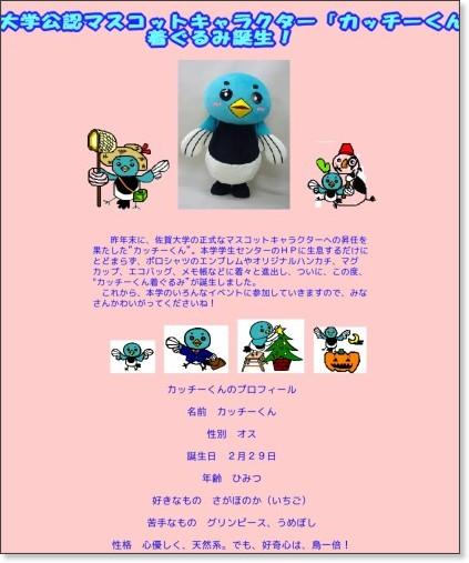 http://www.saga-u.ac.jp/koho/kachi1/newpage2.html