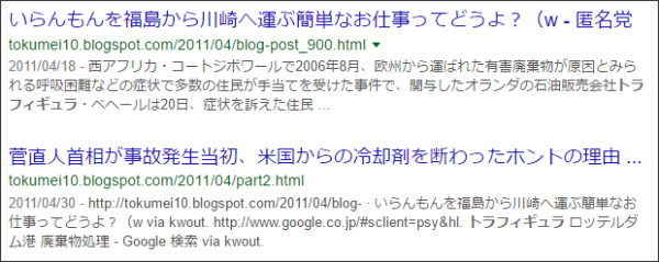 https://www.google.co.jp/#q=site:%2F%2Ftokumei10.blogspot.com+%E3%83%88%E3%83%A9%E3%83%95%E3%82%A3%E3%82%AE%E3%83%A5%E3%83%A9&*