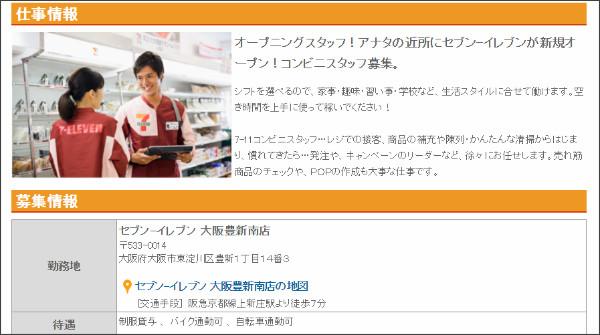 https://www.sej.co.jp/arbeit/recruitment/jobfind-pc/job/All/126216