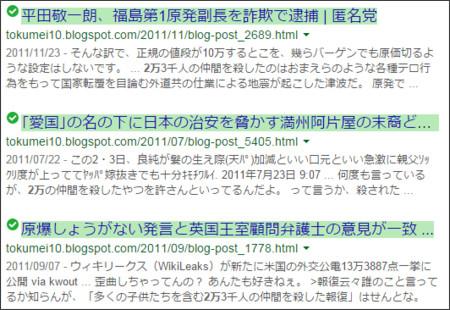 https://www.google.com/webhp?tab=ww&ei=V8OXVe3dK4X3mQXEyZGQBQ&ved=0CAUQqS4oBQ&gfe_rd=cr&gws_rd=cr&fg=1#newwindow=1&q=site:http:%2F%2Ftokumei10.blogspot.com%2F+2%E4%B8%87