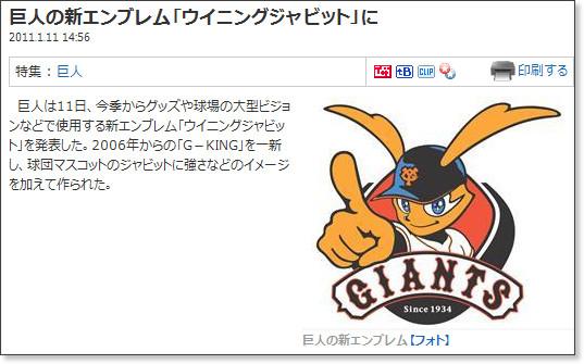http://www.sanspo.com/baseball/news/110111/bsa1101111458003-n1.htm