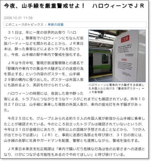 http://sankei.jp.msn.com/affairs/crime/081031/crm0810311201018-n1.htm