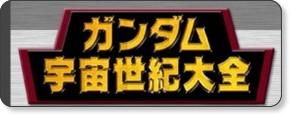 http://www.nhk.or.jp/gundam/