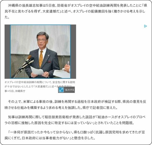 http://www.okinawatimes.co.jp/articles/-/78633