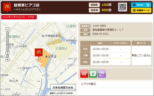 http://www.mcdonalds.co.jp/shop/map/map.php?strcode=23563
