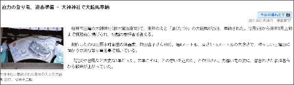 http://www.nara-np.co.jp/20111126100307.html