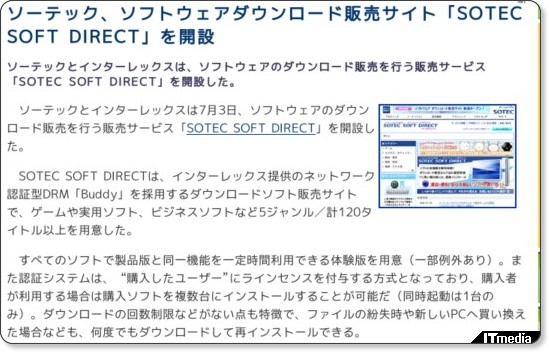 http://plusd.itmedia.co.jp/pcuser/articles/0807/03/news074.html