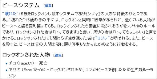 http://ja.wikipedia.org/wiki/Sh15uya