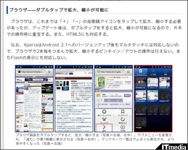 http://plusd.itmedia.co.jp/mobile/articles/1011/04/news096.html