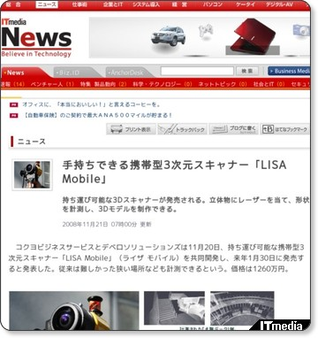 http://www.itmedia.co.jp/news/articles/0811/21/news023.html