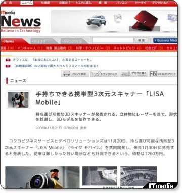 http://www.itmedia.co.jp/news/articles/0811/21/news023.html