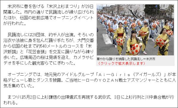 http://yamagata-np.jp/news/201304/30/kj_2013043000725.php
