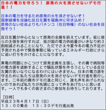 http://www.zaitokukai.info/modules/piCal/index.php?smode=Daily&action=View&event_id=0000000664&caldate=2011-4-10