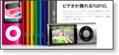 http://www.apple.com/jp/ipodnano/