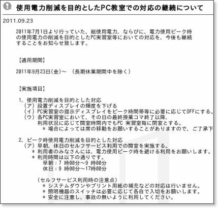 http://www.sic.shibaura-it.ac.jp/indexBOX/info/20110923.html