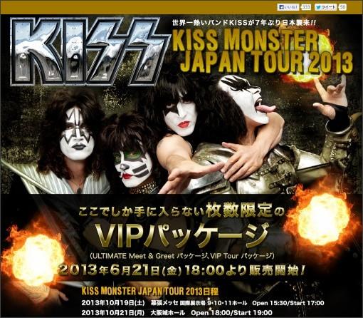 http://musicnation.jp/kiss_vip20130610.html