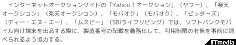 http://www.itmedia.co.jp/promobile/articles/1001/15/news082.html