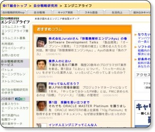 http://el.jibun.atmarkit.co.jp/