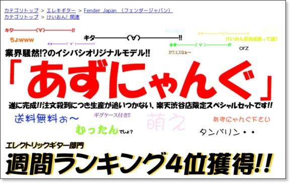 http://item.rakuten.co.jp/ishibashi-shibuya/05-312099700set/