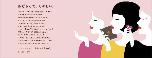 https://www.godiva.co.jp/valentine/