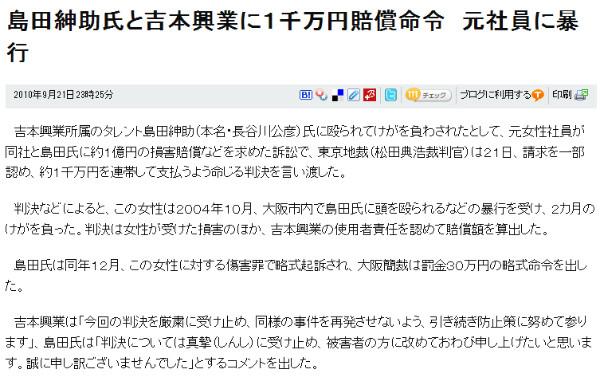 http://www.asahi.com/national/update/0921/TKY201009210458.html