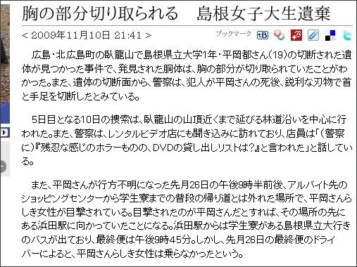 http://www.news24.jp/articles/2009/11/10/07147570.html