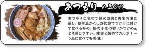 http://rokurinsha.com/menu.html