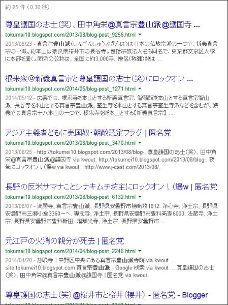 https://www.google.co.jp/search?hl=ja&safe=off&biw=1145&bih=939&q=site%3Atokumei10.blogspot.com+&btnG=%E6%A4%9C%E7%B4%A2&aq=f&aqi=&aql=&oq=&gws_rd=ssl#hl=ja&q=site:tokumei10.blogspot.com+%E8%B1%8A%E5%B1%B1%E6%B4%BE&safe=off