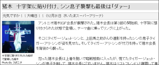 http://www.sponichi.co.jp/battle/news/2012/01/01/kiji/K20120101002347020.html