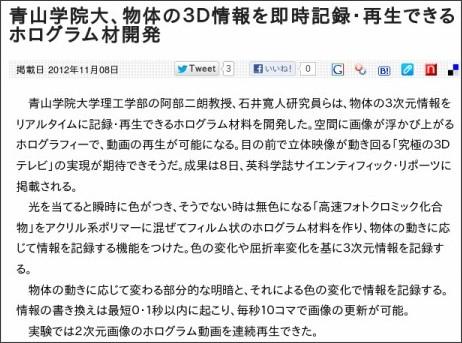 http://www.nikkan.co.jp/news/nkx0720121108eaai.html
