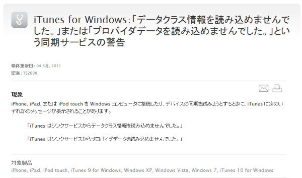 http://support.apple.com/kb/TS2690?viewlocale=ja_JP&locale=ja_JP