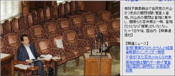 http://www.jiji.com/jc/p?id=20110707194800-1076909