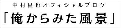 http://ameblo.jp/masaya-nakamura/